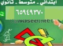 مدرسه رياضيات خبره عشر سنوات بالمناهج الكويتيه