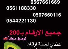 للبيع ارقام اتصالات مميزه بـ200 درهم