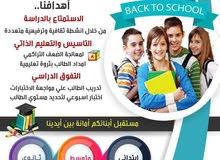 مطلوب مدرسين لاكاديمية الهدف التعليمي