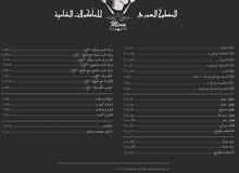 مطبخ سوري
