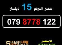 079.8778.122 رقم زين سهل