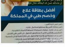 بطاقة تكافل العربية اقوى بطاقة خصومات طبية في المملكة