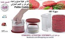الة و علبة صنع واعداد البرغر و اللحم المنزلي Pattie Caddy