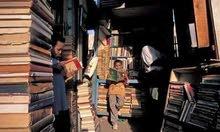 كتب قديمة وجديدة احدث الإصدارات وأقدم الطبعات باللغتين العربية والانجليزية