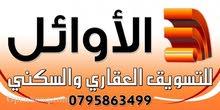 مجمع تجاري للبيع محلات تجارية للبيع وسط البلد اربد
