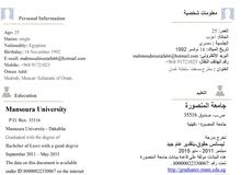 مستشار قانونى و محامى مصرى و مقيم في سلطنة عمان
