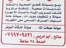 مواسرجي صيانه عامه خدمه 24ساعه أسعار منافسه تمديدات صحيه عزل اسطح