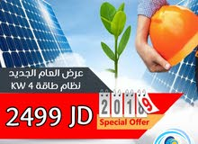 نظام طاقة شمسية ( طاقة متجددة )
