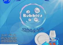 شركة bubble لمواد التنظيف