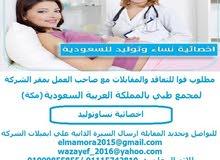 مطلوب أخصائيات نساوتوليد لمجمع طبي بالمملكة العربية السعودية