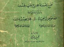 كتاب من العهد الملكى