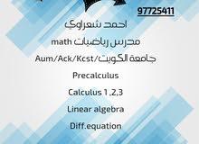 مدرس math للجامعات 97725411