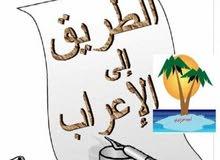 معلمة لغة عربية ودراسات إسلامية