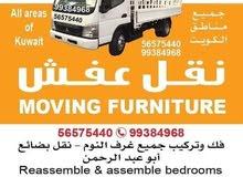 نقل عفش واغراض فك وتركيب جميع غرف النوم جميع مناطق الكويت