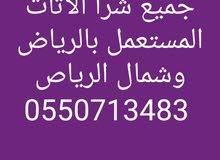 شراء الاثاث المستعمل بي شمال الرياض