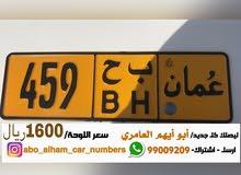 رقم للبيع 459 ب ح