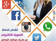 تصميم اعلانات موبايل: 65931701 - تسويق الكتروني - سوشيال ميديا