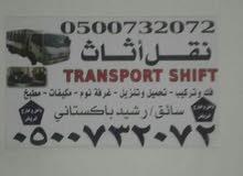 نقل عفش نقل اثاث مع فك وتركيب رشيد باكستانية