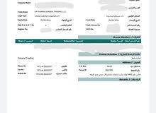 للبيع رخصة تجاره عامه يوجد لديه حساب في مصرف أبوظبي الإسلامي لديه كرت منشأة