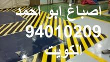 مقاول ايبوكسي EPOXY 94010209 الكويت