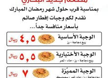 وجبات افطار صايم بسعار منافسه