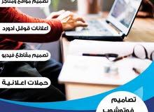 مصمم مواقع وفوتوشوب - حملات اعلانية في الانترنت