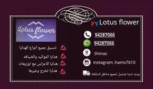 توزيعات زهرة اللوتس