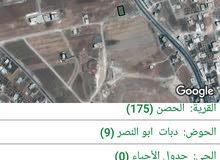 ارض للبيع دبات ابوالنصرشارع حصن عمان