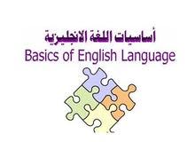 مدرس لغة انجليزية وبقيه المواد