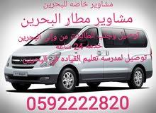 مواصلات من السعوديه إلى البحرين