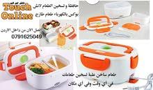 حافظة و تسخين الطعام لانش بوكس بالكهرباء طعام طازج وساخن 40 وات علبة تسخين طعامك في أي وقت