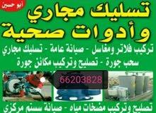 فني صحي تسليك مجاري لجميع مناطق الكويت