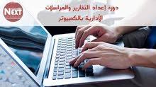 دورة تطبيق الحاسوب في إعداد التقارير الإدارية والفنية