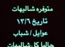 شاليه للاجار فترة الحظر كلي مع العيد لي 30/5