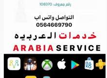 خدمات العربيه