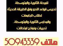 معلم لغة عربية سوري