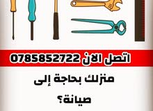 صيانة منزلية - حفر دكت مطابخ