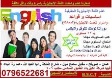 دورات محادثة لغة انجليزي