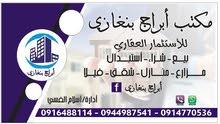 بنغازي شارع خليج