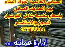 بيع الحديد العماني
