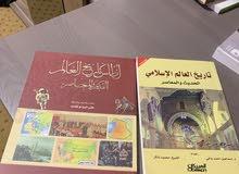 كتابي أطلس تاربخ العالم + تاريخ العالم الإسلامي الحديث والمعاصر (الجزء الأول/قارة آسيا)