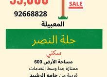 land for sale Helat AL Nassir