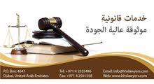 ترغب في الحصول على استشارة قانونية من محاميين خبرة 20 عاماً داخل الامارات!