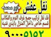 هاف لوري نقل عفش نجار فك  نقل تركيب جميع  مناطق الكويت