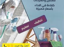 شركة الفتح لخدمات التنظيف والتعقيم ومكافحة الحشرات