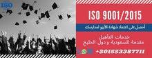 احصل على ميزة تنافسية احصل على شهادة الأيزو 9001 فى دول الخليج