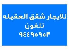للايجار شقه العقيله
