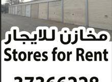 **مخازن للإيجار* يوجد لدينا مخازن وكراجات للإيجار في منطقة المالكية بالقرب م