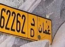 رقم 62262 رمز واحد