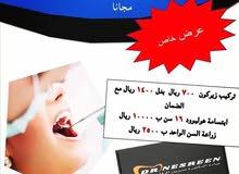 المهيدب لطب الأسنان جدة 0538139385